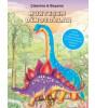 Muhteşem Dinozorlar Çıkrtma Ve Boyama